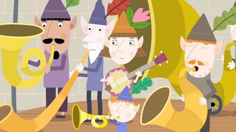 Маленькое королевство Бена и Холли Эльфийский оркестр