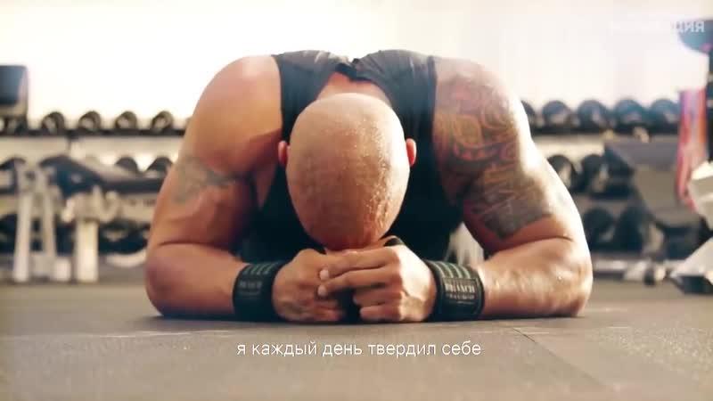 Дуэйн Джонсон Скала ЛУЧШАЯ МОТИВАЦИЯ mp4