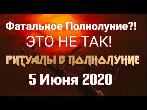 ПОЛНОЛУНИЕ 5 июня 2020 РИТУАЛЫ В ПОЛНОЛУНИЕ ЛУННОЕ ЗАТМЕНИЕ