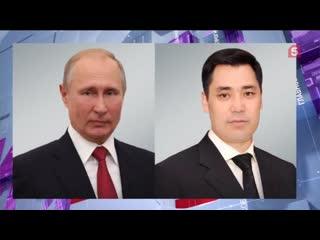 Путин провел разговор с и. о. президента Киргизии Жапаровым