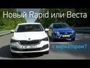 Skoda Rapid за 1 млн 160 тысяч рублей или Лада Веста за 960 тысяч? Кто тут принципиально новый?