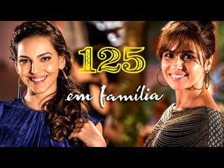В Семье - 125 серия (субтитры TeleNovelas Brasil)