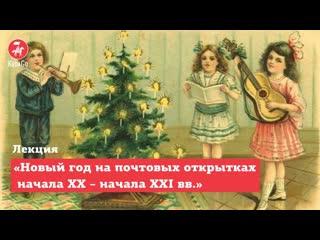 Лекция Старый добрый праздник: Новый год на почтовых открытках начала XX  начала XXI вв.