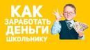 🔴 Как заработать деньги Заработок в интернете Без вложений Заработок с телефона . 💰WmrFast