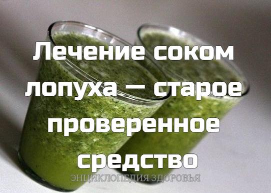 Лечение соком лопуха  старое проверенное средство