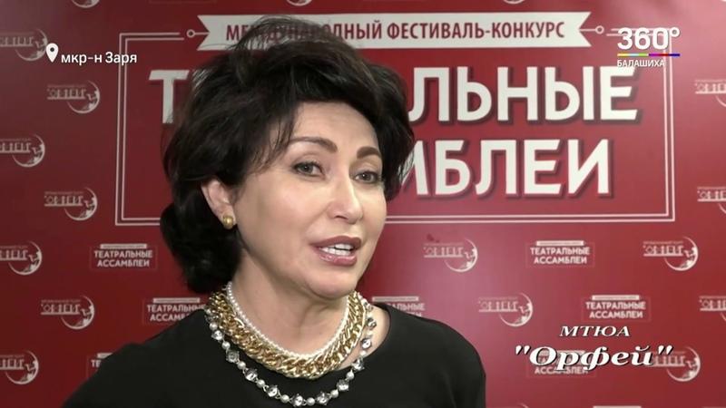 Театр Орфей - По следам театральных ассамблей (2017 - 2020)