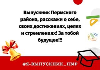 Не смотря на период самоизоляции и отмены массовых мероприятий, вместе создадим праздничную атмосферу выпускникам Пермского района!!!