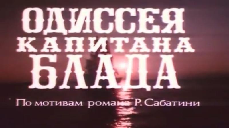 ОДИССЕЯ КАПИТАНА БЛАДА (1 серия, 1991) - приключения