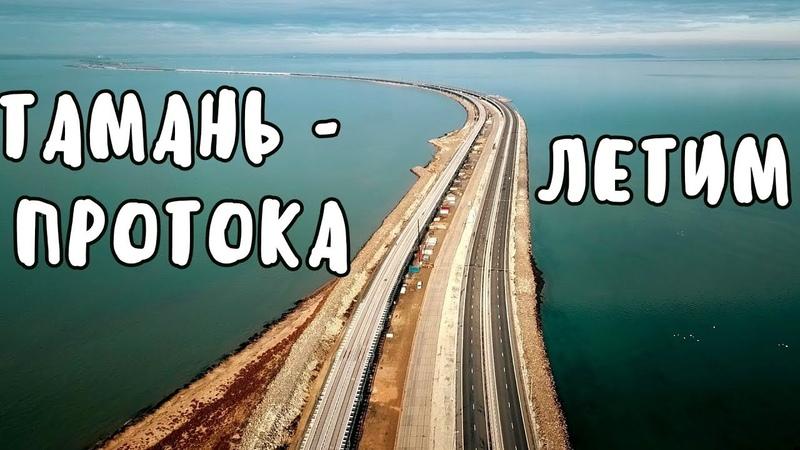 Крымский мост декабрь 2018 ЛЕТИМ с Тамани к протоке Очень КРАСИВЫЕ кадры Мост с высоты