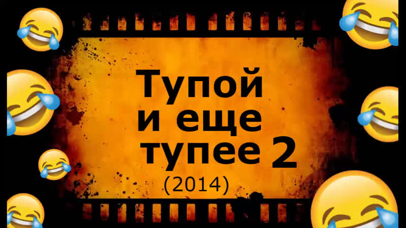 Кино АLive 2201. D u m b.a n d.D u m b e r2=14 MaximuM
