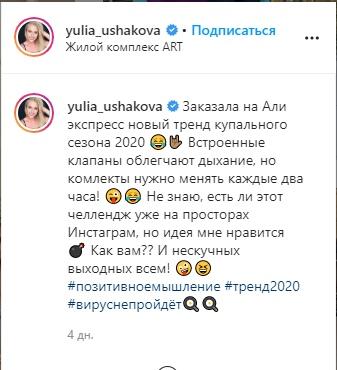 Известную тюменку Ушакову раскритиковали в интернете за провокационный снимок: девушка облачилась в купальник, сделанный из медицинских масок Интернет-пользователи посчитали такой поступок