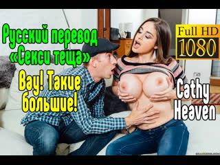 Cathy Heaven Секс со зрелой мамкой секс порно эротика sex porno milf brazzers anal blowjob milf anal секс инцест трахнул