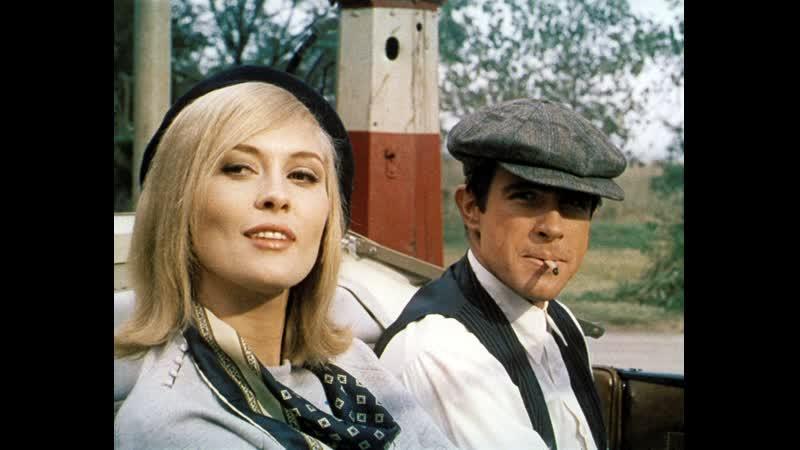 Бонни и Клайд 1967