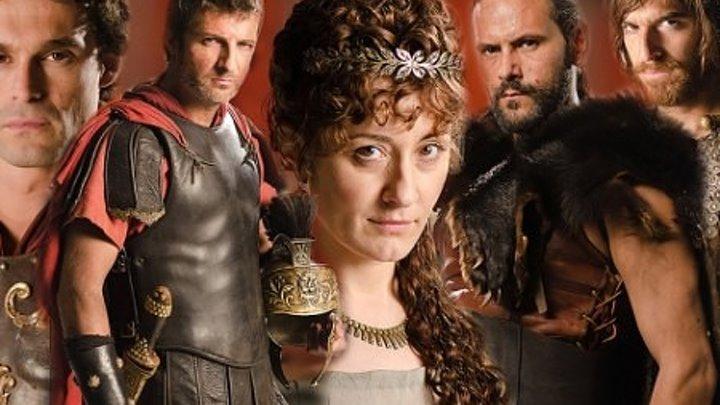 Римская Испания Легенда 20 серия 2012 год