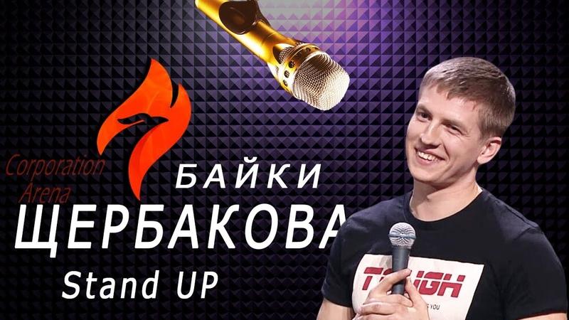 Stand Up Алексей Щербаков байки про жену СИДИМДОМА