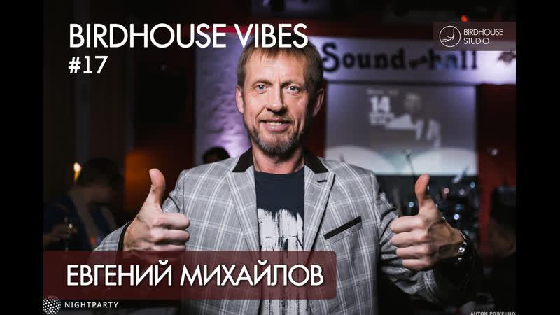День Волги онлайн концерт в Birdhouse vibes 17