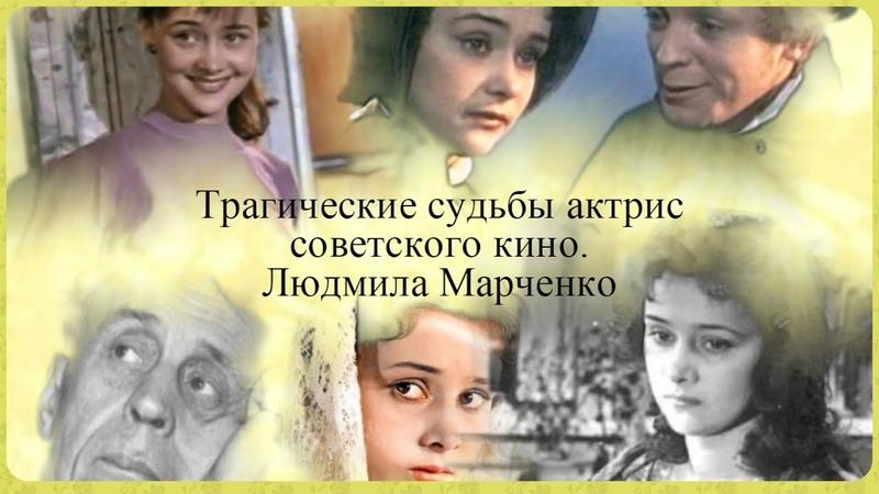 Трагические судьбы актрис советского кино Людмила Марченко