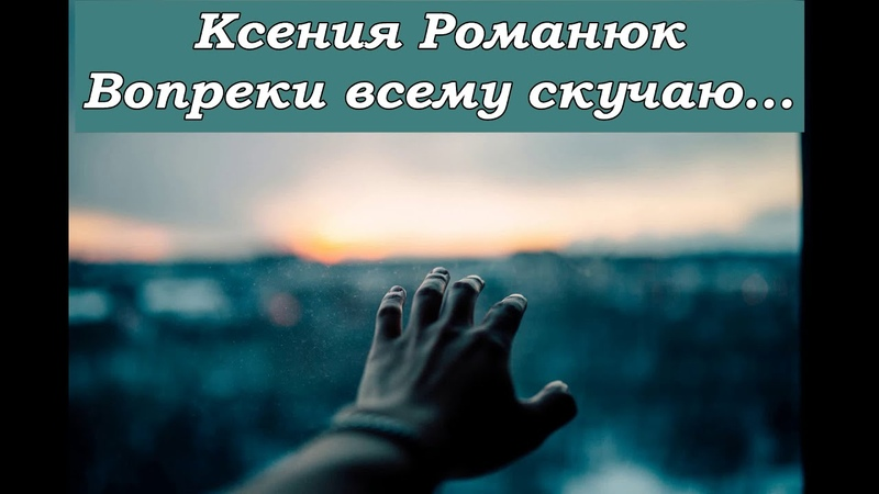 Ксения Романюк Вопреки всему скучаю