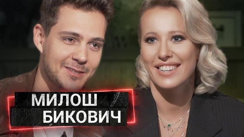 МИЛОШ БИКОВИЧ о русском мире сексе и Михалкове