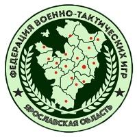 ФЕДЕРАЦИЯ ВОЕННО-ТАКТИЧЕСКИХ ИГР ЯО