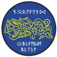 """Логотип Клуб исторической реконструкции """"Северный ветер"""""""
