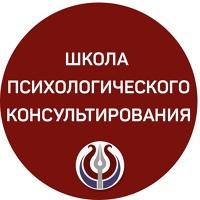Логотип ШКОЛА ПСИХОЛОГИЧЕСКОГО КОНСУЛЬТИРОВАНИЯ