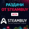 STEAMBUY.COM & DIAMOND.GAMES - Сервис раздач