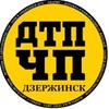 ДТП и ЧП Дзержинск