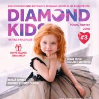 Логотип Детский глянцевый журнал DIAMOND KIDS