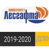 2019-2020 год Профессиональная переподготовка в