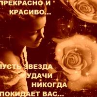 Вишневская Татьяна