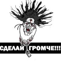 Логотип Сделай Громче!!!