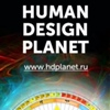 Human Design Planet   Дизайн Человека