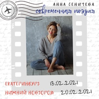 Личная фотография Анны Сеничевой ВКонтакте