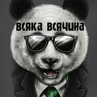 Всяка Всячина (фильмы, юмор)