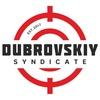 Дубровский Синдикат