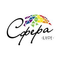 Логотип Кафе СФЕРА