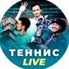 ТЕННИС LIVE
