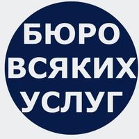 Логотип Бюро Всяких Услуг (event - creat агентство)