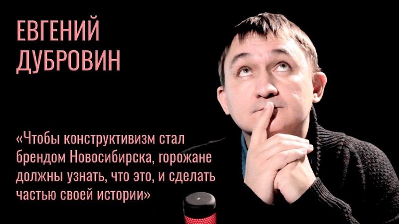 Евгений Дубровин о конструктивизме образе Новосибирска и усыплении студентов газом корнищепки