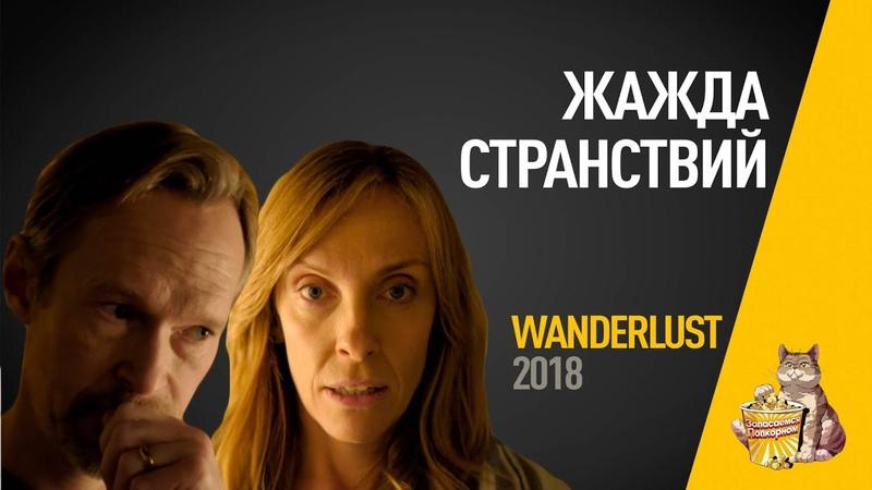 EP61 - Жажда странствий (Wanderlust) - Запасаемся попкорном