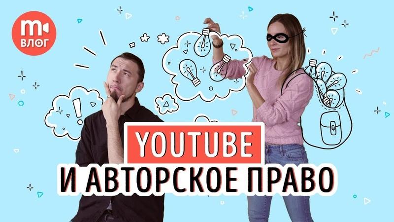 Авторские права на Ютубе использование чужих видео на своём YouTube канале
