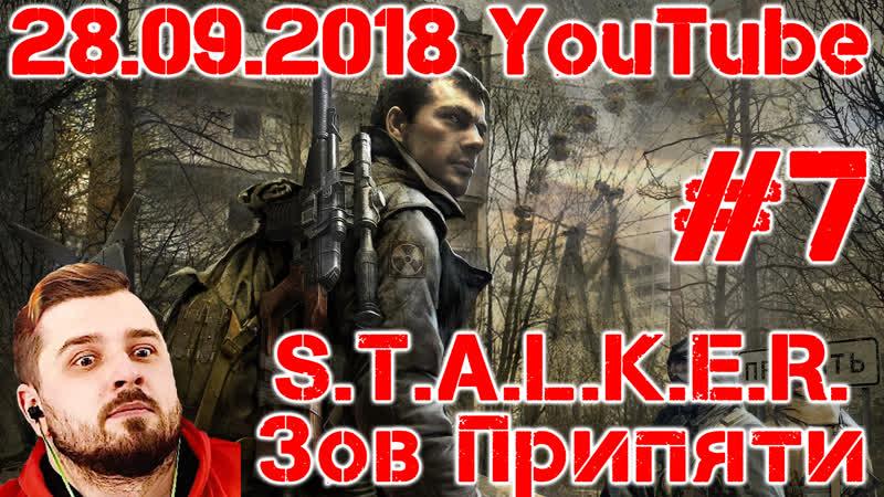 Hard Play ● 28.09.2018 ● YouTube серия ● S.T.A.L.K.E.R.: Зов Припяти 7
