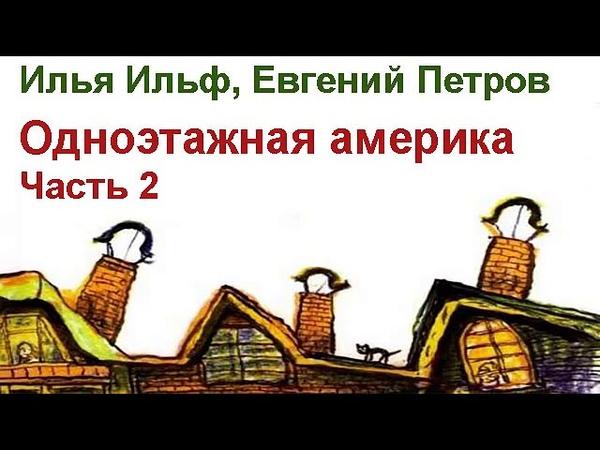 АудиоКнига Ильф и Петров Одноэтажная Америка Часть 2