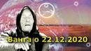 Пророчество Ванги о 22 декабря. Совпадет со страшной вспышкой на солнце.