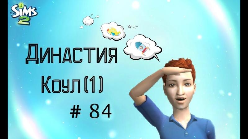 The Sims 2 Династия Коул(1) 84- Пачкун пеленок и Любимая малышка!