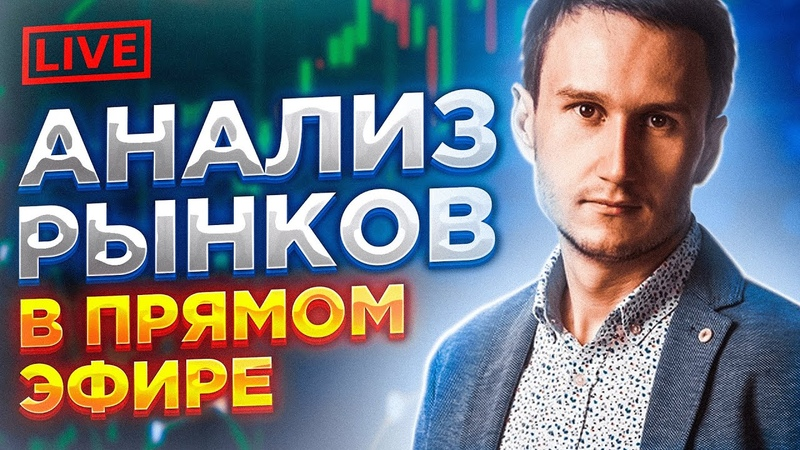 Большой анализ фондовых рынков форекса криптовалют Таймкоды внутри
