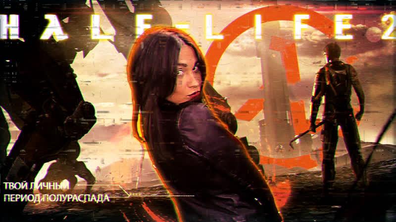 Добро пожаловать в Сити 17 Half-Life 2 4