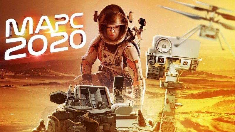 Марс 2020 в поисках жизни на Марсе в компании вертолета