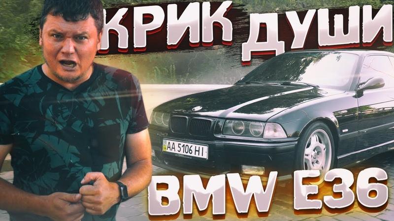 BMW E36 12 лет владения КРИК души